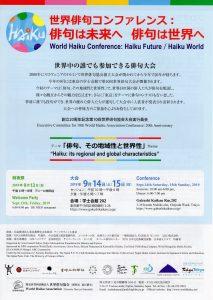 本日より『世界俳句コンファレンス』、東京にて開催