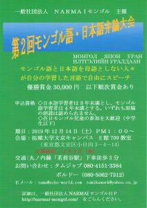 第二回モンゴル語・日本語弁論大会開催のご案内