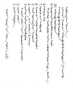 新術語其の三 社会用語②―モンゴル語・日本語比較―